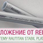 Новая акция: скидка 10% на систему RAUTITAN PLATINUM