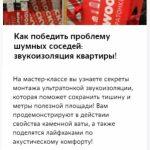 «Петрович» и Rockwool приглашают на бесплатный мастер-класс по звукоизоляции квартиры.