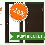 Скидка-20% на комплект межкомнатной двери