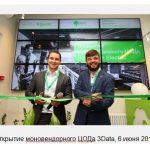 Компания 3data открывает новый коммерческий ЦОД с инфраструктурой от Schneider Electric