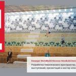 Деловая программа выставки MosBuild / WorldBuild Moscow 2018: