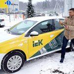 Акция «Качество на пять»: раздача автомобилей от ГК IEK продолжается
