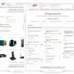 Конфигуратор APC by Schneider Electric упрощает выбор источников бесперебойного питания