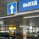 На юго-востоке Москвы завершили программу «Народный гараж»